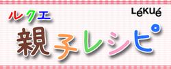 oyako_bannar.jpg